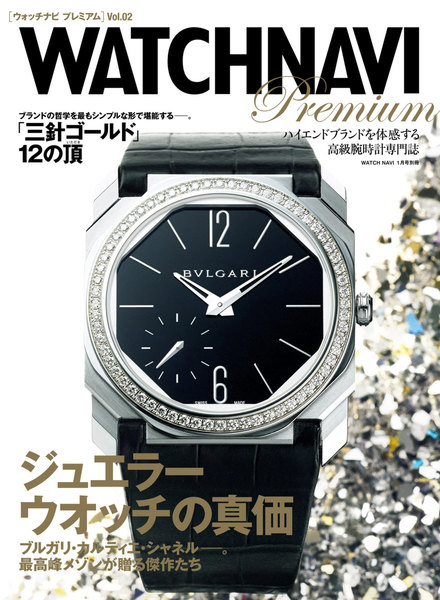 WATCHNAVI Premium vol.2