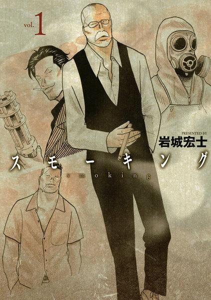 スモーキング 1巻 - 漫画
