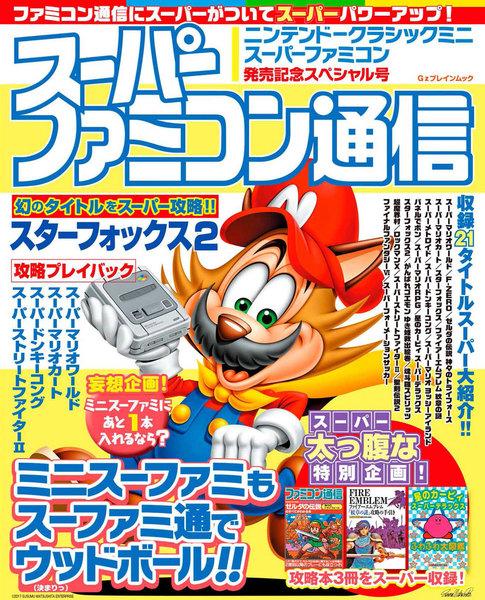 スーパーファミコン通信 ニンテンドークラシックミニ スーパーファミコン発売記念スペシャル号