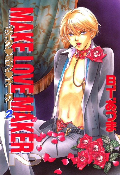 MAKE LOVE MAKER 4巻 - 漫画