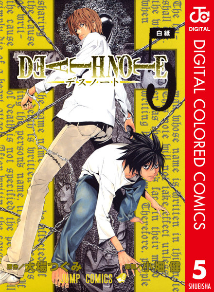 DEATH NOTE カラー版 5巻 - 漫画
