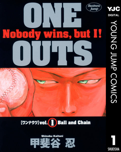 ONE OUTS 1巻 - 漫画