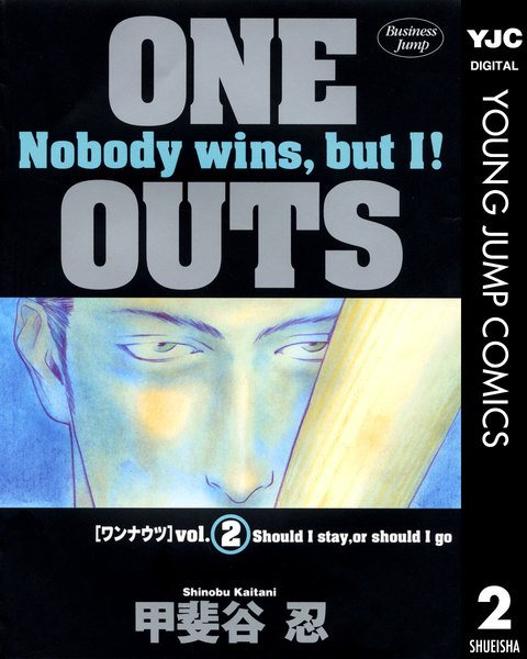 ONE OUTS 2巻 - 漫画