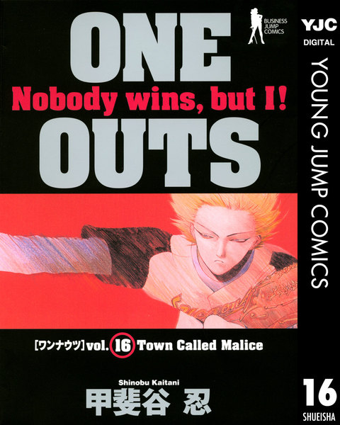 ONE OUTS 16巻 - 漫画