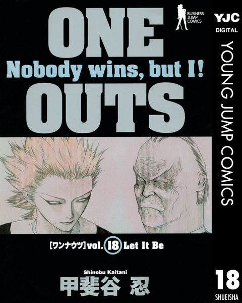 ONE OUTS 18巻 - 漫画
