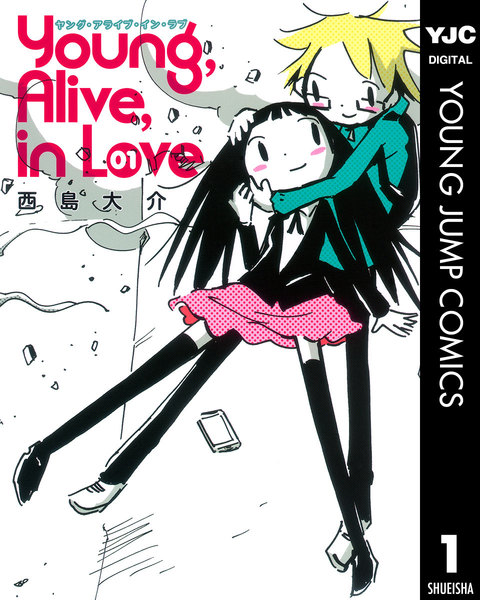 Young,Alive,in Love 1巻 - 漫画
