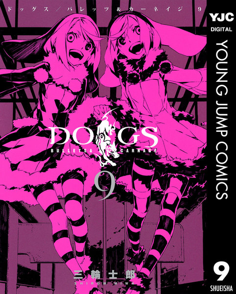 DOGS / BULLETS & CARNAGE 9巻 - 漫画