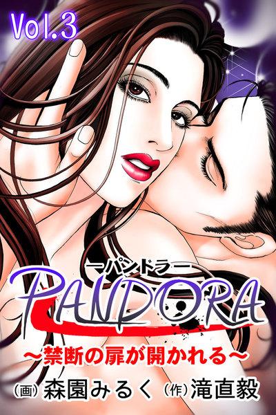 PANDORA〜禁断の扉が開かれる〜3巻