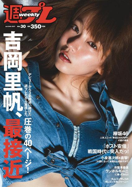 週刊プレイボーイ(週プレ)7月24日号No.30(7月10日発売)
