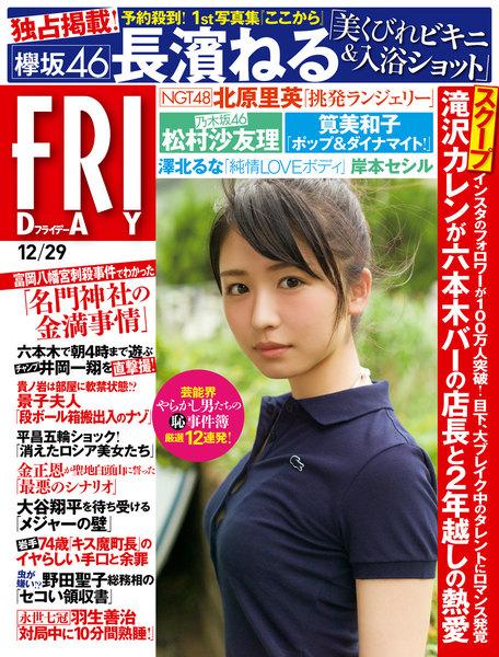 FRIDAY 2017年12月29日号(12月15日発売)