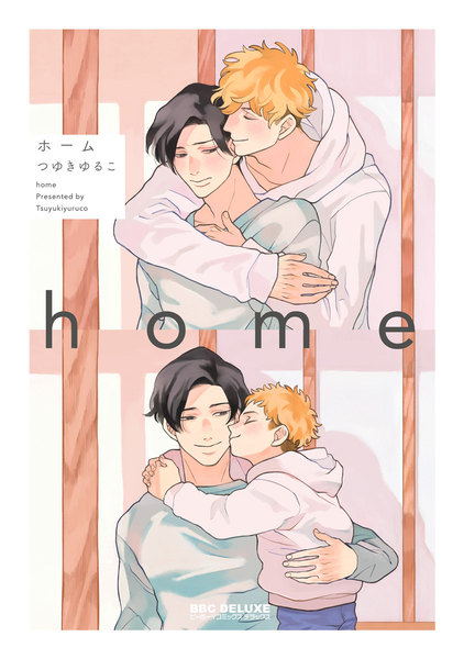 home(ホーム)