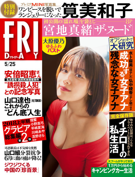 FRIDAY 2018年5月25日号(5月11日発売)