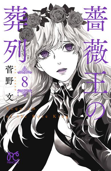 薔薇王の葬列 8巻