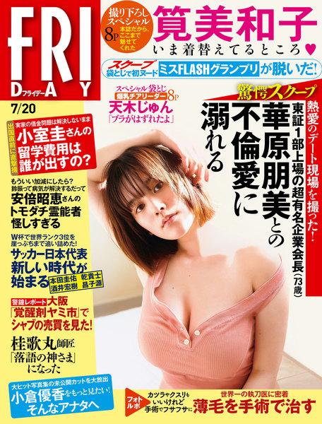 FRIDAY 2018年7月20日号(7月6日発売)
