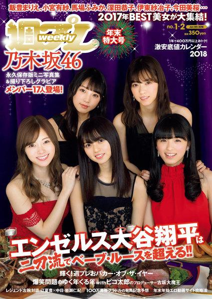 週プレ1月8日号No.1&2(2017年12月18日発売)