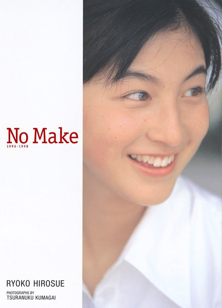 広末涼子 写真集『NO MAKE』デジタル版