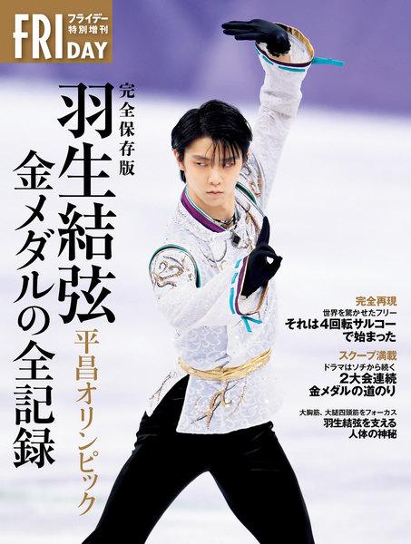 FRIDAY特別増刊 羽生結弦 平昌オリンピック金メダルの全記録 完全保存版