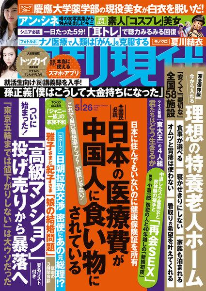 週刊現代 2018年5月26日号(5月14日発売)