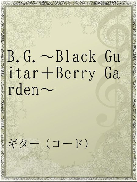 B.G.~Black Guitar+Berry Garden~