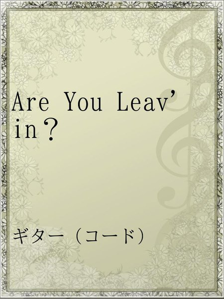 Are You Leav'in?