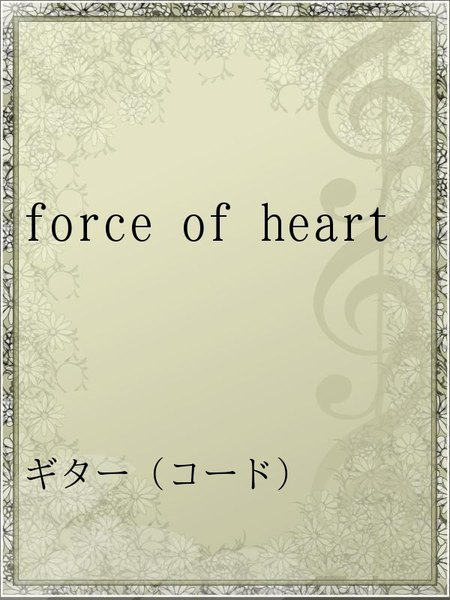 force of heart