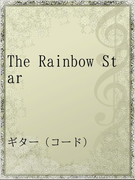 The Rainbow Star