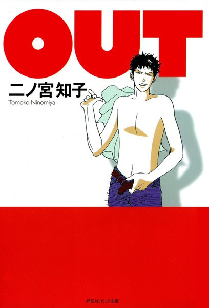 OUT - 漫画