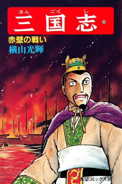 三国志(26)