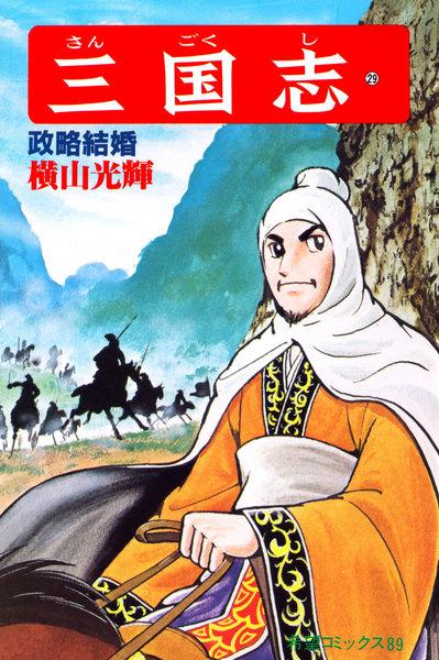 三国志(29)