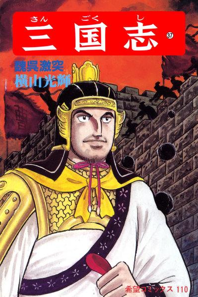 三国志(37)