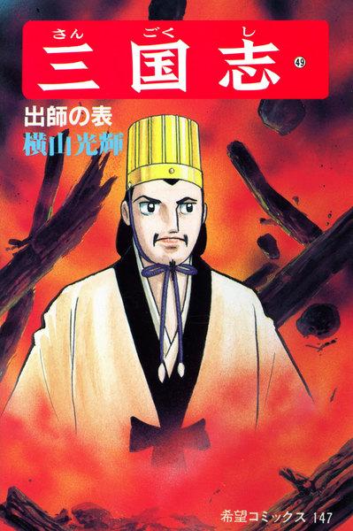 三国志(49)