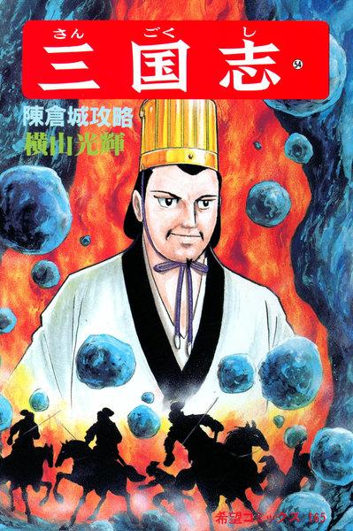 三国志(54)