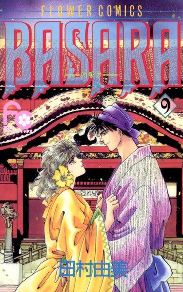 BASARA(9)電子コミック版