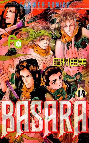 【BASARA(14)】電子コミック版
