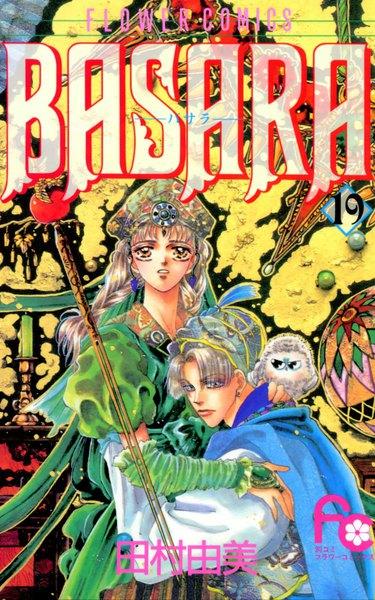 【BASARA(19)】電子コミック版