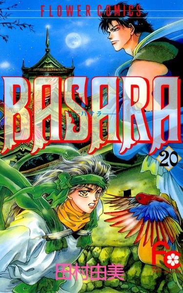 BASARA(20)電子コミック版