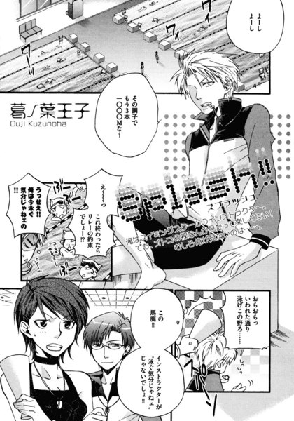 [BOYS JAM!]Splash!! - 漫画