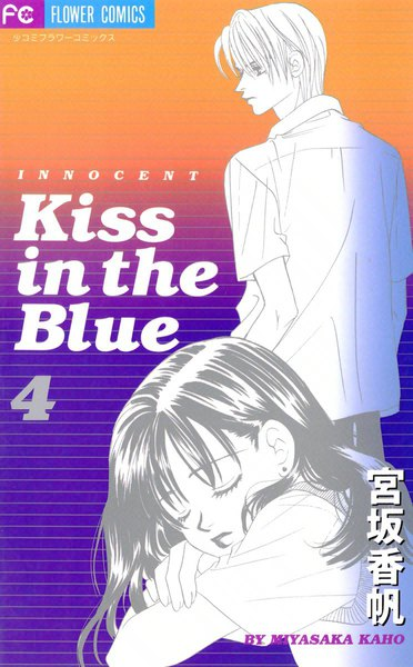 Kiss in the Blue 4巻 - 漫画