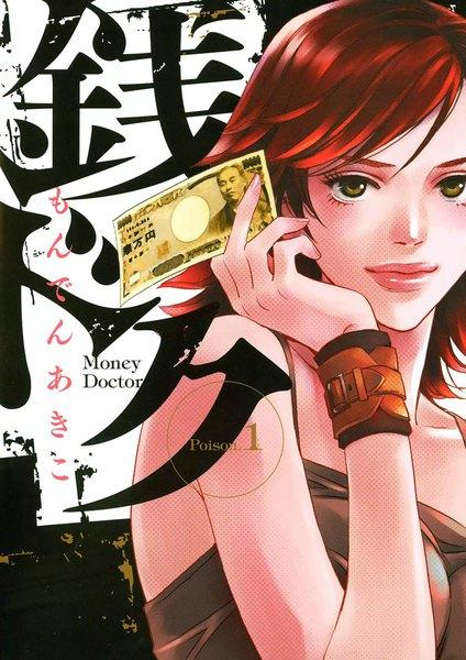 銭ドク Money Doctor 1巻 - 漫画