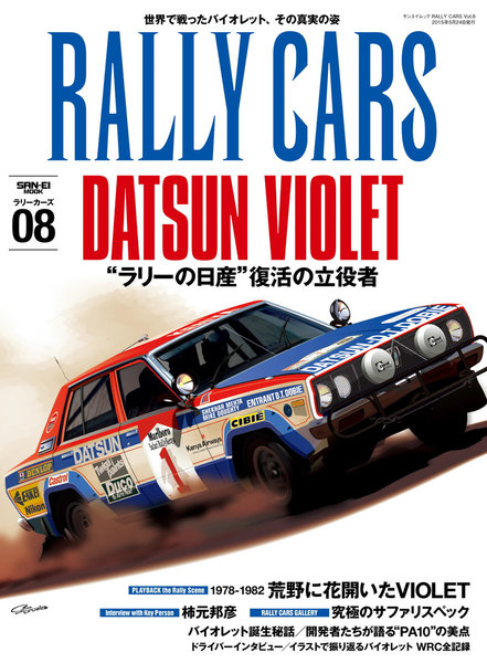 RALLY CARS Vol.08