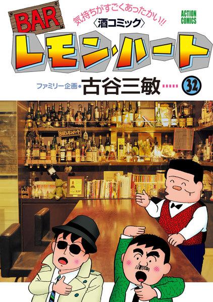 BARレモン・ハート 32巻