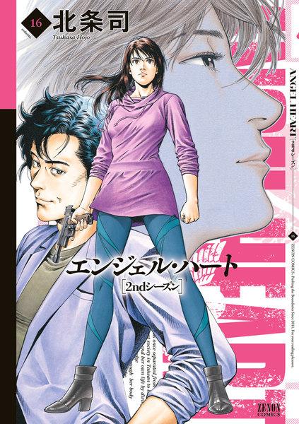 エンジェル・ハート 2ndシーズン 16巻