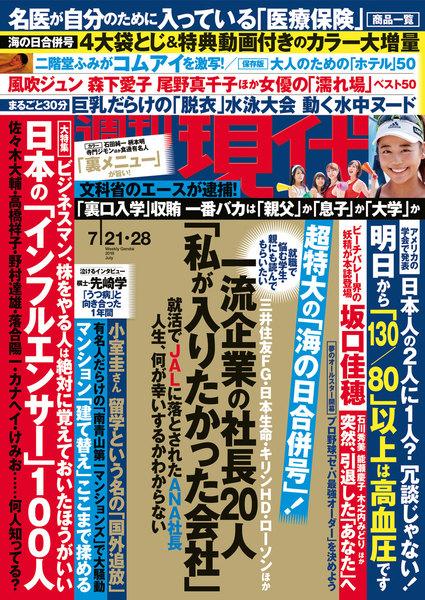 週刊現代 2018年7月21日・28日号(7月9日発売)