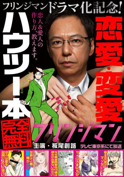 無料!『フリンジマン』ドラマ化記念!恋愛・変愛ハウツー本