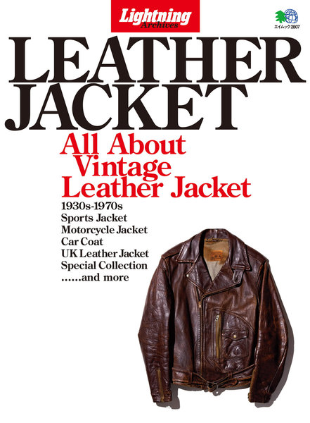 別冊Lightningシリーズ Lightning Archives LEATHER JACKET