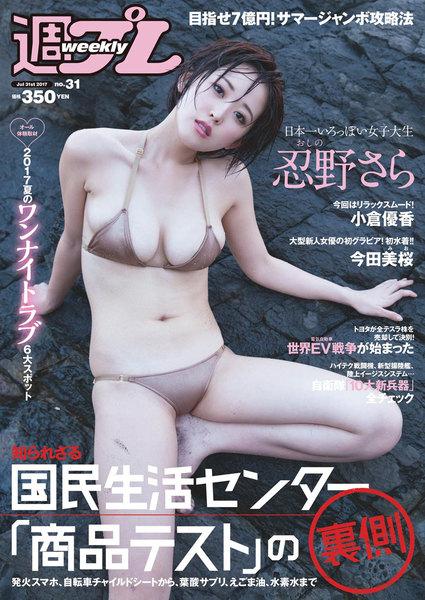 週刊プレイボーイ 7月31日号No.31(2017年7月15日発売)