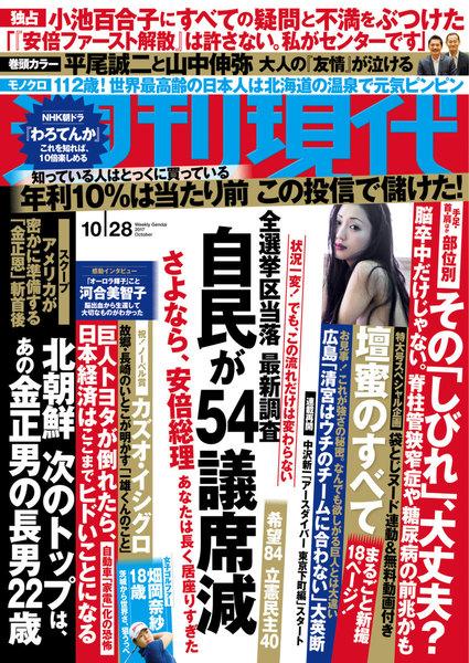 週刊現代 2017年10月28日号(10月11日発売)
