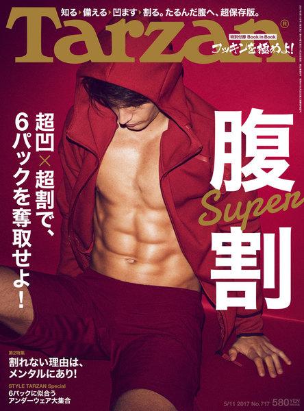 Tarzan(ターザン)2017年 5月11日号No.717[腹Super割](4月20日発売)