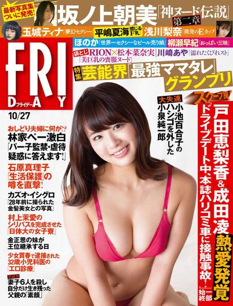 FRIDAY 2017年10月27日号(10月13日発売)