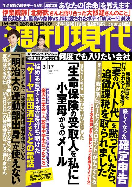 週刊現代 2018年3月17日号(3月5日発売)